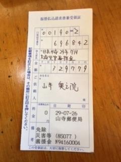 平成29年九州大雨災害義援金.JPG