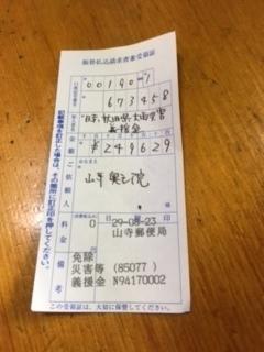 平成29年秋田大雨災害義援金.JPG