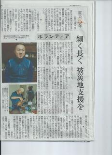 平成28年3月11日 読売新聞.jpeg