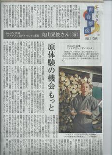 平成28年3月26日山形新聞 丸山氏.jpg